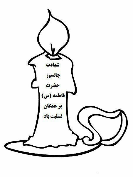 شهادت حضرت فاطمه زهرا15
