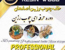 خانه چوب رزین اصفهان