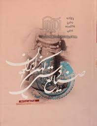 کتاب صنایع دستی کهن ایران بخش دوم