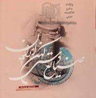 کتاب صنایع دستی کهن ایران